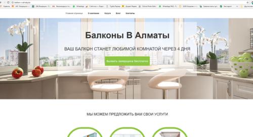 sajt-balkony-v-almaty