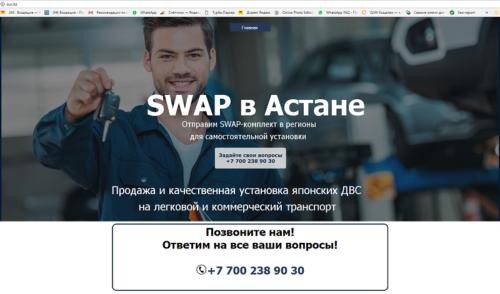 sajt-swap-v-astane